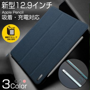 iPad ケース おしゃれ iPad Pro 2018 ケース iPad Pro 12.9インチ ケ...