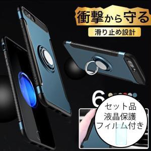 iPhone7 ケース おしゃれ iPhone7Plus カバー リング付き 落下防止 アイフォン7 アイフォン7プラス ケース シリコン リングスタンド 薄型 保護フィルム付きの画像