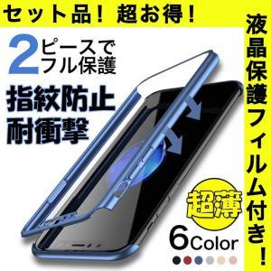 液晶保護フィルム付 iPhone8/8 Plus/7/7 P...