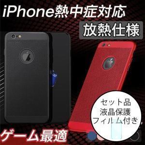 696ea43604 iPhoneSE ケース 放熱仕様 iPhone5s カバー 薄型 iPhone5 ケース 耐衝撃 アイフォンSE アイフォン5s アイフォン5  スマホケース おしゃれ 液晶保護フィルム同梱