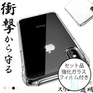 iPhoneSE2 iPhone8 ケース クリア おしゃれ iPhone8Plus ケース 耐衝撃 クリア カバー クリア ストラップホール付き スマホケース 透明 ガラスフィルム付きの画像