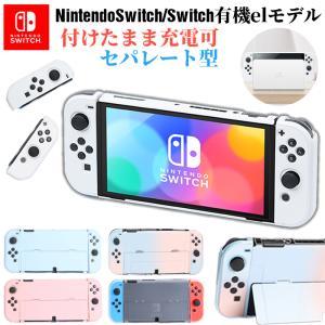 Nintendo Switch ケース クリア 耐衝撃 カバ...