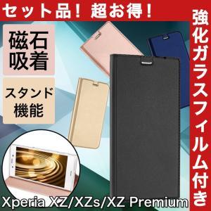 ★「対応機種」 Xperia XZ (エクスペリア エクスゼット) SOV34 / 601SO / ...