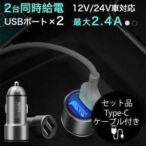 USB カーチャージャー iPhone11 シガーソケット 2連 USB 急速充電 スマホ 車載充電...