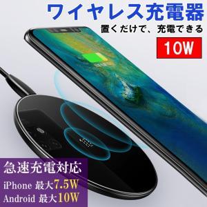 ワイヤレス充電器 Qi対応 アンドロイド Galaxy HUAWEI iPhone 置くだけ 急速充...