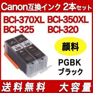 ★「対応純正品型番」 BCI-370XLPGBK、BCI-350XLPGBK、BCI-325PGBK...