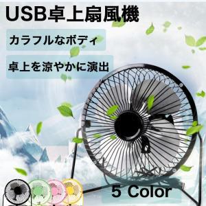 扇風機 USB 卓上 おしゃれ 静音 ミニファン ミニ扇風機 USBファン 上下角度調節可能 金属製...