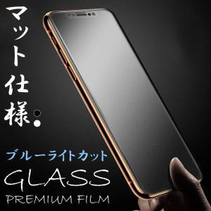 iphone11 ガラスフィルム ブルーライトカット iPhoneXR ガラスフィルム 全面 マット...