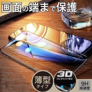 iPhone11Pro ガラスフィルム iPhone11 フィルム 強化ガラス 日本旭硝子製素材 i...