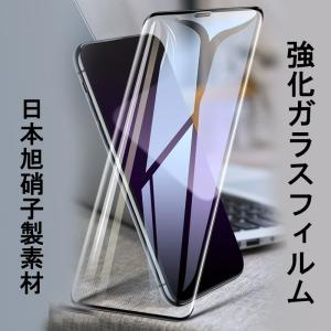 iPhone XS ガラスフィルム ラウンドエッジ iPhone XR iPhone11 フィルム ...