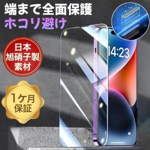 iPhone11 Pro Max ガラスフィルム ラウンドエッジ iPhone11Pro ガラスフィ...