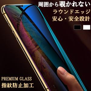iPhone XR XS Max ガラスフィルム iPhone11 Pro Max 全面 覗き見防止...