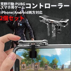 PUBG コントローラー iPhone 荒野行動 コントローラー PUBG グッズ 2個セット PUBG モバイル コントローラー 押しボタン 透明タイプ スマホ アンドロイド