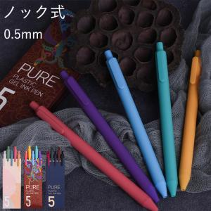 ボールペン KACO ゲルインクボールペン ノック式 0.5mm 5色セット マット塗装仕上げ プレ...