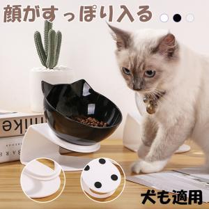 ペットボウル 猫 餌入れ 犬 フードボウル 水皿 食器 ペット用品 エサ入れ 傾斜 高さがある 食べやすい SMART LIFE PayPayモール店