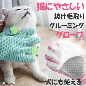 グルーミング グローブ ペット ブラシ 手袋 猫用 ネコ 犬用 犬 マッサージグローブ 抜け毛取り ...