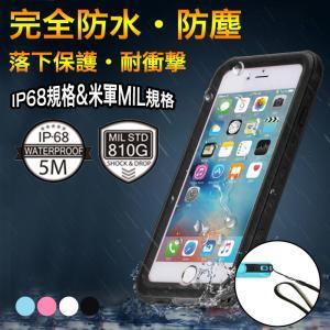 iPhone7Plus ケース 完全防水 iPhone7 カバー ストラップ付き アイフォン7プラス...