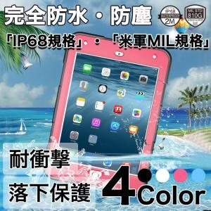 iPad mini4 ケース 完全防水 iPad mini4...