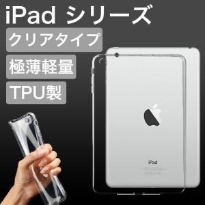 iPad ケース クリア 第7世代 2019 iPad Air3 mini5 9.7 2017 20...