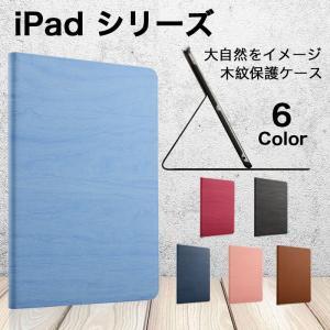 iPad 2019新型 10.2 ケース 2019 Air3 mini5 2018 iPad min...