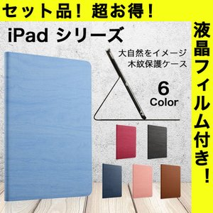 ★「対応機種」 iPad Air(アイパッド エアー)、iPad Air2(アイパッド エアー2)、...