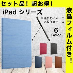 2019 新型 iPad mini 5 ケース 手帳型 フィルム付き iPad mini4 mini...