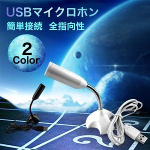 USBマイクロホン 全指向性 USB接続 マイクロフォン 角度調整 滑り止め USBマイク スタンドマイク フレキシブルアーム パソコン / PC / タブレット 兼用 マイク|SMART LIFE PayPayモール店