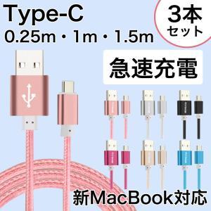 3本/セット USB Type C ケーブル USB-Cケー...