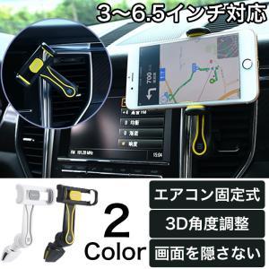 スマホホルダー 車用 スタンド 卓上 / 車載 ホルダー カーマウント エアコン取り付け クランプ式 3D角度調整 iPhone/Galaxy/Xperia 3〜6.5インチ 多機種対応