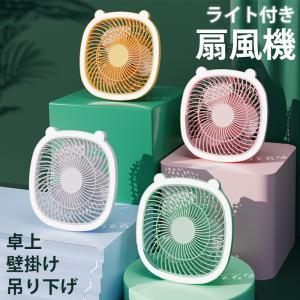 ミニ扇風機 USB 扇風機 小型 おしゃれ 卓上扇風機 静音 USB扇風機 3段階風量 折りたたみ式...