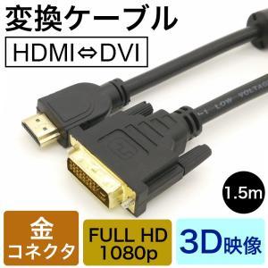HDMI-DVI変換ケーブル 変換アダプタ HDMIケーブル 24金メッキ 金コネクタ FULL H...