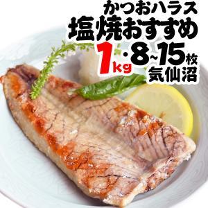 かつおハラス1kg  お買得 かつお腹肉一番脂 8枚〜15枚 唐揚 カツオ 鰹 ハランボ ハラモ