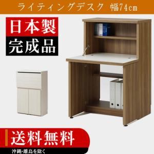 本棚 デスク 007 74cm幅 ライティングデスク 完成品 日本製 収納家具 机 パソコン デスク シンプル 上下逆 連結設置|k-style