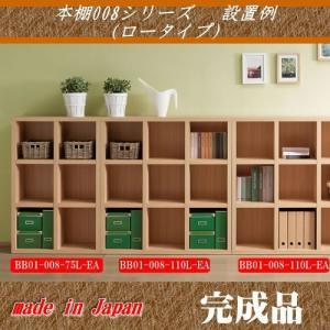 本棚 008 ロータイプ 110cm幅 エリーゼアッシュ色 オープンシェルフ 完成品 日本製 フリーラック 収納家具 本収納 本棚 書棚 究極のシンプルデザイン k-style 02