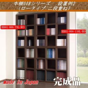本棚 008 ロータイプ 110cm幅 エリーゼアッシュ色 オープンシェルフ 完成品 日本製 フリーラック 収納家具 本収納 本棚 書棚 究極のシンプルデザイン k-style 03
