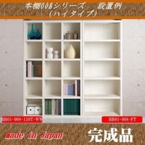 本棚 008 ロータイプ 110cm幅 エリーゼアッシュ色 オープンシェルフ 完成品 日本製 フリーラック 収納家具 本収納 本棚 書棚 究極のシンプルデザイン k-style 04