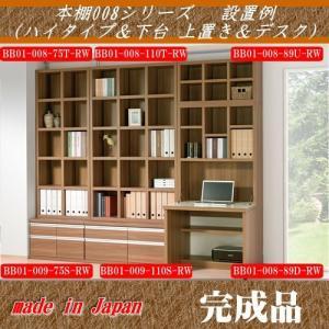 本棚 008 ロータイプ 110cm幅 エリーゼアッシュ色 オープンシェルフ 完成品 日本製 フリーラック 収納家具 本収納 本棚 書棚 究極のシンプルデザイン k-style 05