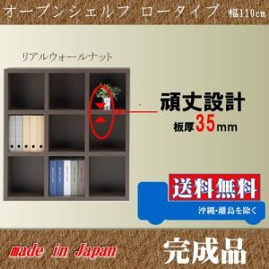 本棚 008 ロータイプ 110cm幅 レベッカオーク色 オープンシェルフ 完成品 日本製 フリーラック 収納家具 本収納 本棚 書棚 究極のシンプルデザイン|k-style