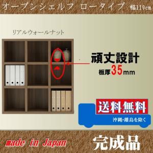 本棚 008 ロータイプ 110cm幅 リアルウォールナット色 オープンシェルフ 完成品 日本製 フリーラック 収納家具 本収納 本棚 書棚 究極のシンプルデザイン|k-style