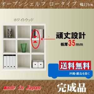 本棚 008 ロータイプ 110cm幅 ホワイトウッド色 オープンシェルフ 完成品 日本製 フリーラック 収納家具 本収納 本棚 書棚 究極のシンプルデザイン|k-style