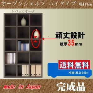 本棚 008 ハイタイプ 110cm幅 レベッカオーク色 オープンシェルフ 完成品 日本製 フリーラック 収納家具 本収納 本棚 書棚 究極のシンプルデザイン|k-style