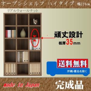本棚 008 ハイタイプ 110cm幅 リアルウォールナット色 オープンシェルフ 完成品 日本製 フリーラック 収納家具 本収納 本棚 書棚 究極のシンプルデザイン|k-style