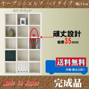 本棚 008 ハイタイプ 110cm幅 ホワイトウッド色  オープンシェルフ完成品 日本製 フリーラック 収納家具 本収納 本棚 書棚 究極のシンプルデザイン|k-style