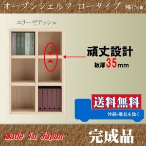 本棚 ロータイプ 幅75cm エリーゼアッシュ色  オープンシェルフ 008 完成品 日本製 楽譜 収納家具 本収納 A4 書棚|k-style