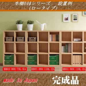本棚 008 ロータイプ 75cm幅 エリーゼアッシュ色  オープンシェルフ 完成品 日本製 フリーラック 収納家具 本収納 本棚 書棚 究極のシンプルデザイン|k-style|02