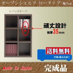 本棚 ロータイプ 幅75cm レベッカオーク色 オープンシェルフ 008 完成品 日本製 楽譜 収納家具 本収納 A4 書棚|k-style