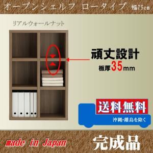 本棚 ロータイプ 幅75cm リアルウォールナット色 オープンシェルフ 008 完成品 日本製 楽譜 収納家具 本収納 A4 書棚|k-style
