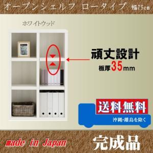 本棚 ロータイプ 幅75cm ホワイトウッド色 オープンシェルフ 008 完成品 日本製 楽譜 収納家具 本収納 A4 書棚|k-style