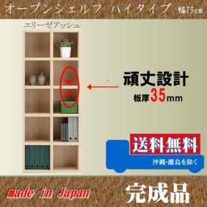 本棚 ハイタイプ 幅75cm エリーゼアッシュ色 オープンシェルフ 008 完成品 日本製 楽譜 収納家具 本収納 A4 書棚|k-style