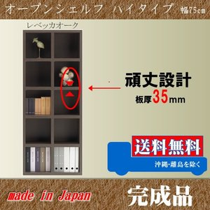 本棚ハイタイプ 幅75cm レベッカオーク色 オープンシェルフ 008 完成品 日本製 楽譜 収納家具 本収納 A4 書棚|k-style
